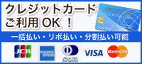 クレジットカードご利用OK 一括払い、リボ払い、分割払い可能です。