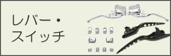 レバー・スイッチ カテゴリ